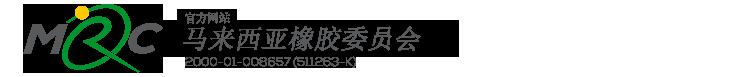 马来西亚橡胶委员会 (MRC)