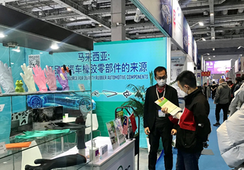 Promotion of Malaysian Rubber Products for Automotive and Transportation Sectors in Automechanika Shanghai 2020